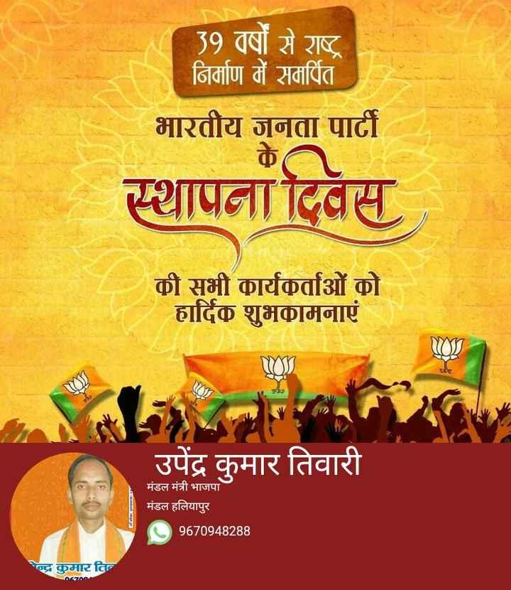 🙏🏼फिर एक बार मोदी सरकार - | 39 वषों से राष्ट्र निर्माण में समर्पित भारतीय जनता पार्टी स्थापना दिवस की सभी कार्यकर्ताओं को हार्दिक शुभकामनाएं उपेंद्र कुमार तिवारी मंडल मंत्री भाजपा मंडल हलियापुर C 9670948288 द्र कुमार तिर - ShareChat
