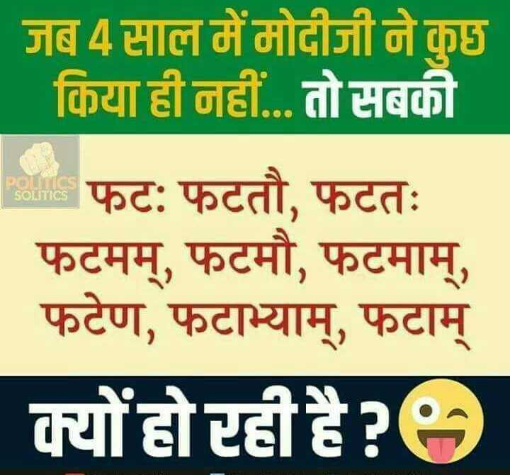 🙏🏼फिर एक बार मोदी सरकार 🙏🏼 - जब 4 साल में मोदीजी ने कुछ किया ही नहीं . . . तो सबकी Patna फट : फटतौ , फटतः फटमम् , फटमौ , फटमाम् , फटेण , फटाभ्याम् , फटाम् क्यों हो रही है ? - ShareChat