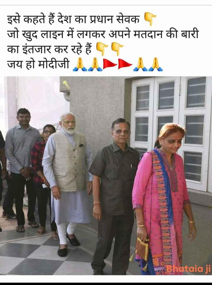 🙏🏼फिर एक बार मोदी सरकार - इसे कहते हैं देश का प्रधान सेवक जो खुद लाइन में लगकर अपने मतदान की बारी   का इंतजार कर रहे हैं , जय हो मोदीजी । Bhataia ji - ShareChat