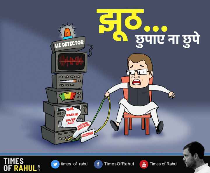 🙏🏼फिर एक बार मोदी सरकार - SO . . . • छुपाए ना छुपे LIE DETECTOR NAME Hoo 000 RAFALE SC / ST ACT EDUCATIONAL QUALIFICATIONS OR U CITIZENSHIP TIMES OF RAHUL y times _ of _ rahul f Times OfRahul are the Times of Rahul - ShareChat