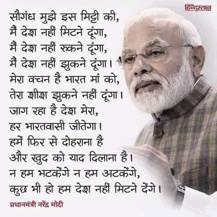 🙏🏼फिर एक बार मोदी सरकार - हिन्दुस्तान सौगंध मुझे इस मिट्टी की , मैं देश नहीं मिटने दूंगा , मैं देश नहीं रुकने दूंगा , । मैं देश नहीं झुकने दूंगा । मेरा वचन है भारत माँ को , | तेरा शीश झुकने नहीं दूंगा । जाग रहा है देश मेरा , हर भारतवासी जीतेगा । हमें फिर से दोहराना है । और खुद को याद दिलाना है । न हम भटकेंगे न हम अटकेंगे , कुछ भी हो हम देश नहीं मिटने देंगे । प्रधानमंत्री नरेंद्र मोदी - ShareChat