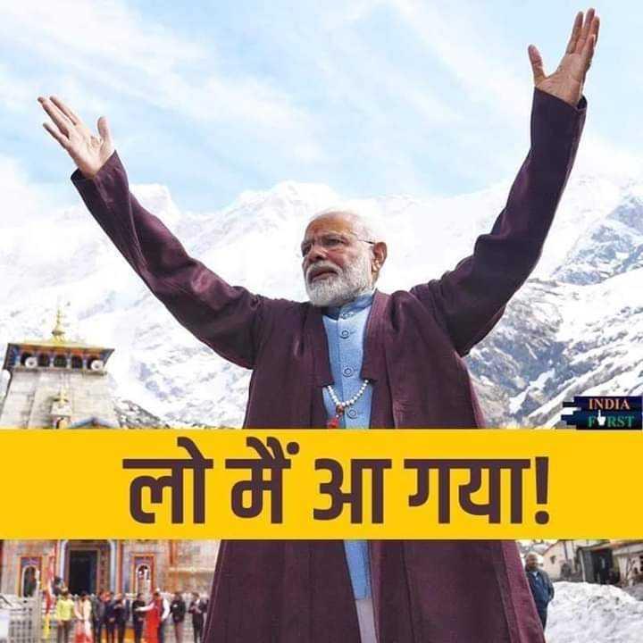 🙏🏼फिर एक बार मोदी सरकार - INDIA RST लो में आ गया ! - ShareChat