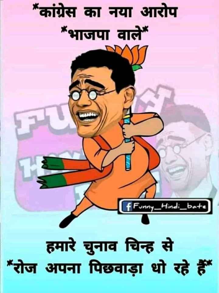 🙏🏼फिर एक बार मोदी सरकार 🙏🏼 - * कांग्रेस का नया आरोप * भाजपा वाले f Funny _ Hindi _ bate हमारे चुनाव चिन्ह से * रोज अपना पिछवाड़ा थो रहे हैं - ShareChat