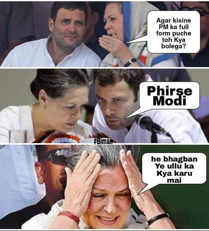 🙏🏼फिर एक बार मोदी सरकार - Agar kisine PM ka full form puche toh Kya bolega ? Phirse Modi # Biman he bhagban Ye ullu ka Kya karu mai - ShareChat