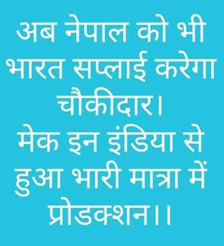 🙏🏼फिर एक बार मोदी सरकार 🙏🏼 - अब नेपाल को भी भारत सप्लाई करेगा चौकीदार । ।   मेक इन इंडिया से हुआ भारी मात्रा में प्रोडक्शन । । । - ShareChat