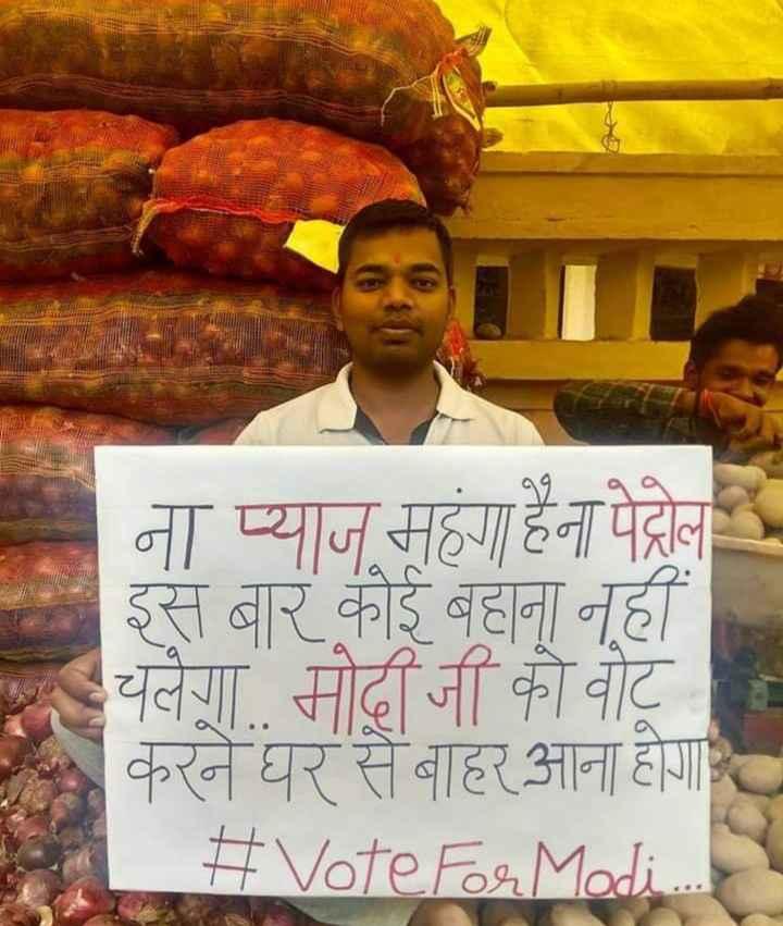 🙏🏼फिर एक बार मोदी सरकार - ना प्याज महंगना पेट्रोल इस बार कोई बहाना नहीं यसैण मोदी जी को वोट करने घर से बाहर आना होगा । # Vote For Modi - ShareChat