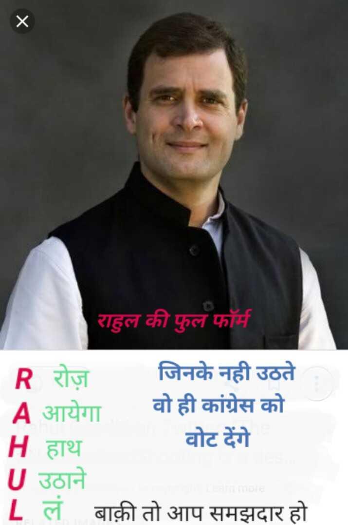 🙏🏼फिर एक बार मोदी सरकार - राहुल की फुल फॉर्म जिनके नही उठते A आयेगा वो ही कांग्रेस को H हाथ वोट देंगे U उठाने | L लं बाक़ी तो आप समझदार हो - ShareChat
