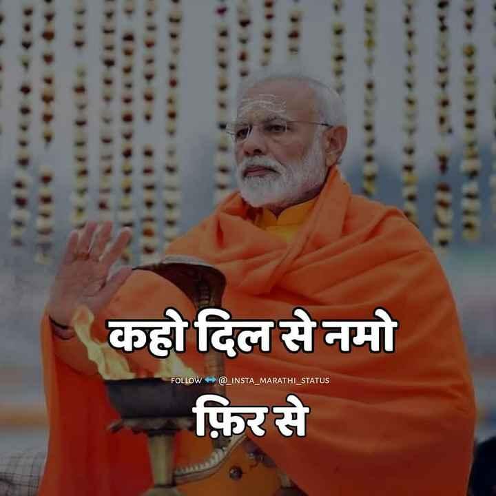 🙏🏼फिर एक बार मोदी सरकार - । । । कहो दिल से नमो फ़िर से FOLLOW @ INSTA _ MARATHI STATUS - ShareChat