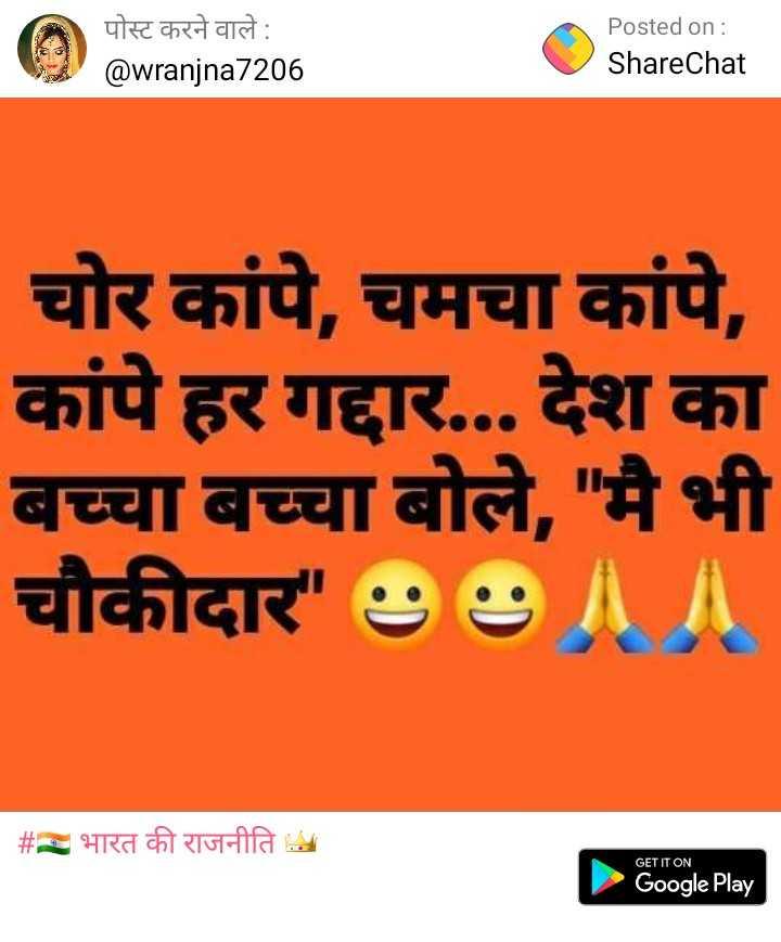 🙏🏼फिर एक बार मोदी सरकार 🙏🏼 - पोस्ट करने वाले : @ wranjna7206 Posted on : ShareChat चोर कांपे , चमचा कांपे , कांपे हर गद्दार . . . देश का बच्चा बच्चा बोले , मैं भी चौकीदार ॐ ॐ । । | # = भारत की राजनीति GET IT ON Google Play - ShareChat
