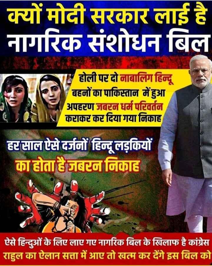 🙏🏼फिर एक बार मोदी सरकार 🙏🏼 - क्यों मोदी सरकार लाई है । नागरिक संशोधन बिल होली पर दो नाबालिग हिन्दू बहनों का पाकिस्तान में हुआ अपहरण जबरन धर्म परिवर्तन कटाकट कर दिया गया निकाह हर साल ऐसे दर्जनों हिन्दू लड़कियों का होता हैजबरन निकाह ऐसे हिन्दुओं के लिए लाए गए नागरिक बिल के खिलाफ है कांग्रेस राहुल का ऐलान सत्ता में आए तो खत्म कर देंगे इस बिल को - ShareChat
