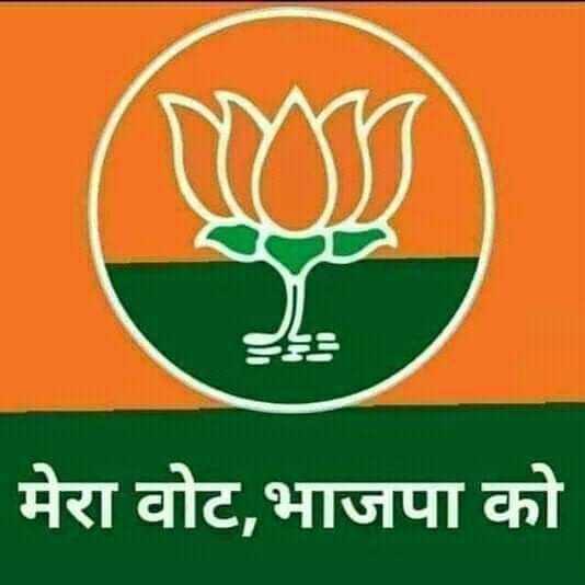 🙏🏼फिर एक बार मोदी सरकार - मेरा वोट , भाजपा को - ShareChat