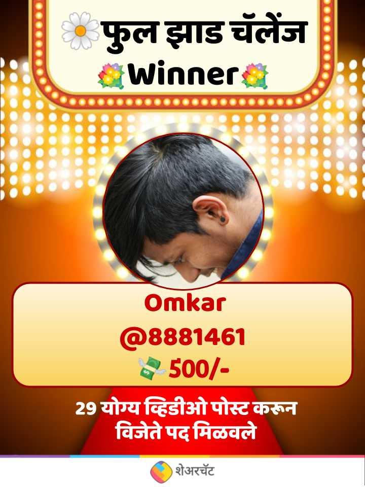 🌼फुल झाड व्हिडीओ चॅलेंज - फुलझाड चॅलेंज a winner . . . . . . . . . . . . . . . . . . . . . . . Omkar @ 8881461 2500 / 29 योग्य व्हिडीओ पोस्ट करून विजेतेपद मिळवले शेअरचॅट - ShareChat