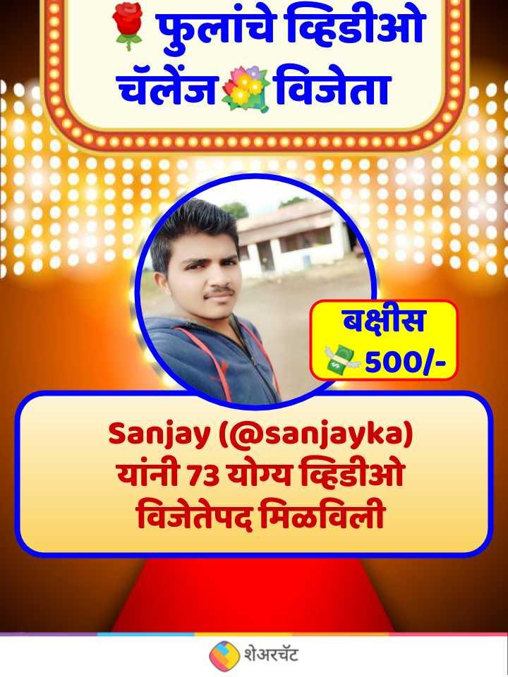 🌹फुलांचे व्हिडीओ चॅलेंज - फुलांचे व्हिडीओ चॅलेंज विजेता . . . . . . . . . . . . . . . . . . . . . बक्षीस 4500 / Sanjay ( @ sanjayka ) यांनी 73 योग्य व्हिडीओ विजेतेपद मिळविली शेअरचॅट - ShareChat