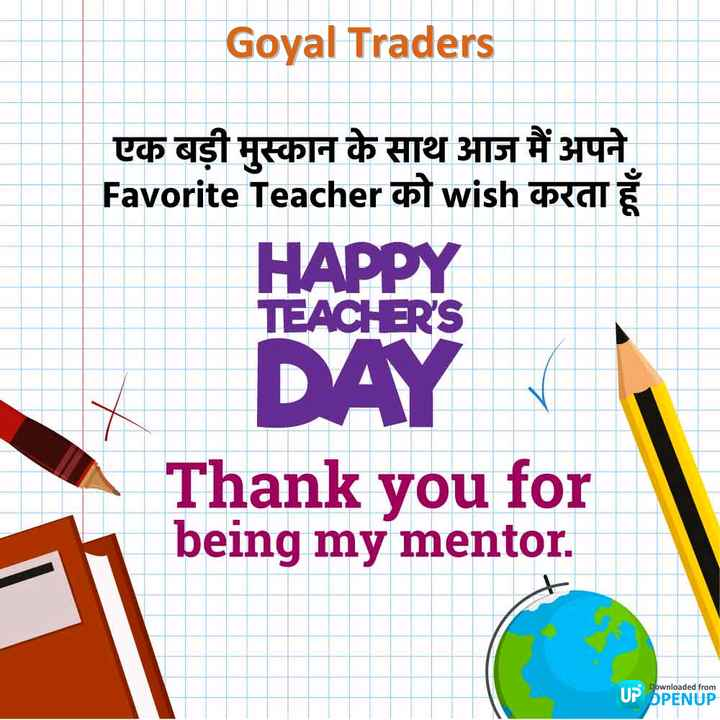😍फेवरेट टीचर - Goyal Traders एक बड़ी मुस्कान के साथ आज मैं अपने Favorite Teacher को wish करता हूँ HAPPY TEACHER ' S Thank you for being my mentor . Downloaded from Ur DPENUP - ShareChat