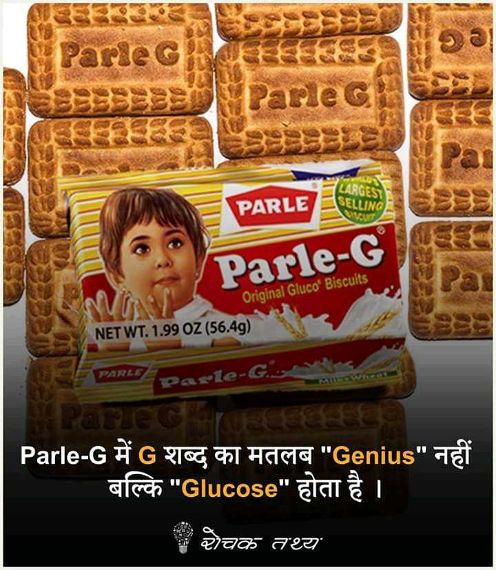 फैक्ट्स एवं जानकारी - ia U2332 9 97 Parlec Reg392Parec LARGEST O P ARLE PARLE SELLING ELLINO ) Parle - G Original Gluco Biscuits NET WT . 1 . 99 OZ ( 56 . 49 ) PARLE Parle - G Parle - G में G शब्द का मतलब Genius नहीं ainoa Glucose EITTI gaz 7877 - ShareChat