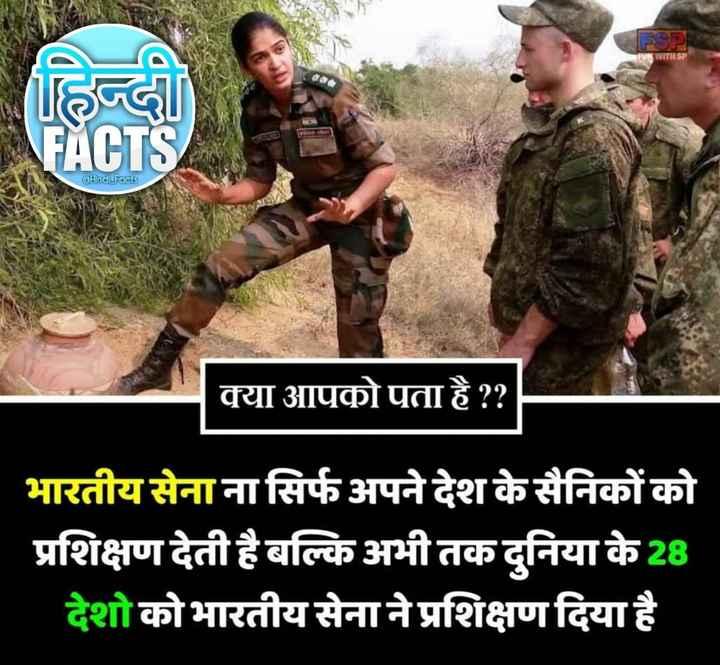फैक्ट्स एवं जानकारी - FSP WITH SP FACTS @ Hindi Facts क्या आपको पता है ? ? भारतीय सेना ना सिर्फ अपने देश के सैनिकों को प्रशिक्षण देती है बल्कि अभी तक दुनिया के 28 देशो को भारतीय सेना ने प्रशिक्षण दिया है । - ShareChat