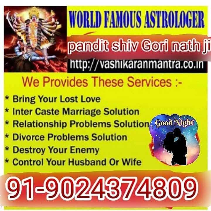 👓 फैशन टिप्स वीडियो👗 - WORLD FAMOUS ASTROLOGER pandit shiv Gori nath ji http : / / vashikaranmantra . co . in We Provides These Services : * Bring Your Lost Love * Inter Caste Marriage Solution * Relationship Problems Solution Good Night * Divorce Problems Solution * Destroy Your Enemy * Control Your Husband or Wife 91 - 9024374809 - ShareChat