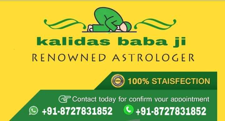 👓 फैशन टिप्स वीडियो👗 - kalidas baba ji RENOWNED ASTROLOGER O 100 % STAISFECTION E Contact today for confirm your appointment + 91 - 8727831852 + 91 - 8727831852 - ShareChat