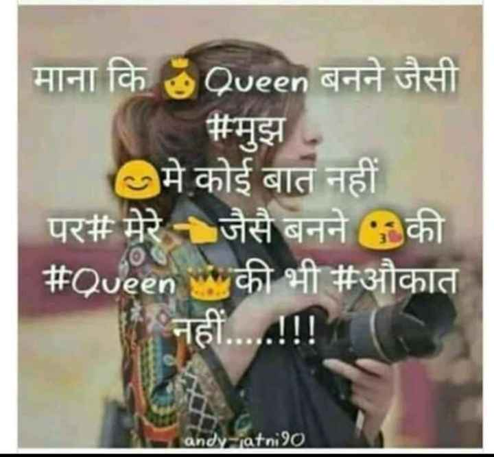 फोटू आले स्टेटस - माना कि 20een बनने जैसी # मुझ , में कोई बात नहीं । पर # मेरे । जैसै बनने की # Queen की भी # औकात नहीं . . . . . ! ! ! andy - ratni 90 - ShareChat