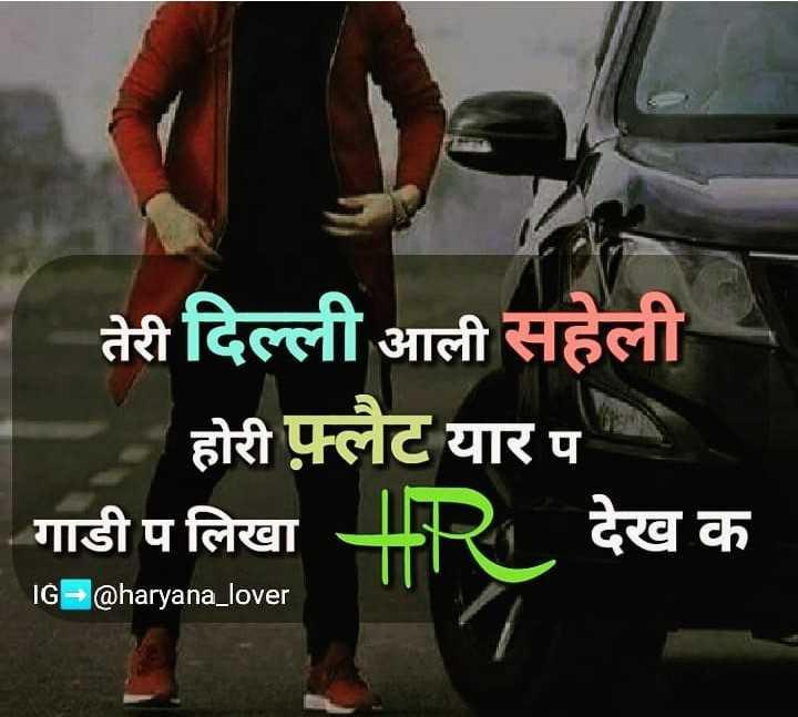 फोटू आले स्टेटस - तेरी दिल्ली आली सहेली होरी फ़्लैट यार प | गाडी पलिखा २ देख क IG - @ haryana _ lover - ShareChat