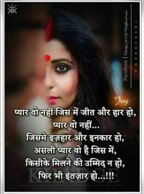 फोटू आले स्टेटस - 9 1 । । FaceBook Khadge _ 0611 @ Rediffmail . com ३ ३ ६ ६ ६ प्यार वो नहीं जिस में जीत और हार हो , प्यार वो नहीं . . . जिसमे इज़हार और इनकार हो , असली प्यार वो है जिस में , किसीके मिलने की उम्मिद न हो , | फिर भी इंतज़ार हो . . . ! ! ! - ShareChat