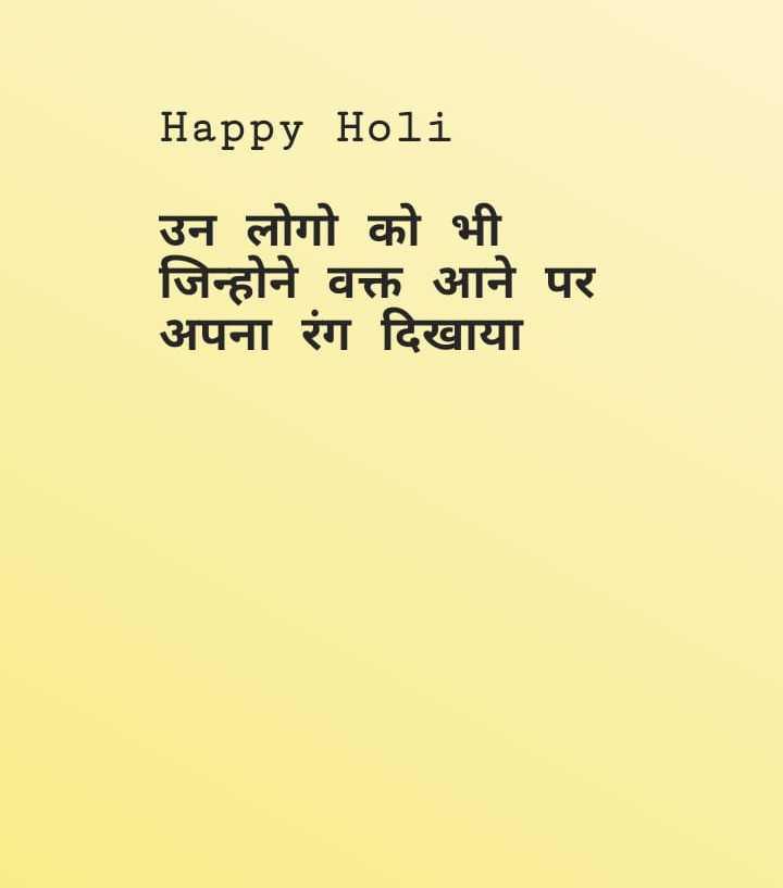 फोटू आले स्टेटस - Happy Holi उन लोगो को भी जिन्होने वक्त आने पर अपना रंग दिखाया - ShareChat