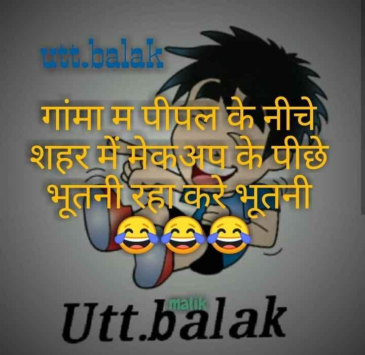 फोटू आले स्टेटस - wut . balak - गांमा म पीपल के नीचे शहर में मेकअप के पीछे भूतनी रह करे भूतनी Utt . balak - ShareChat