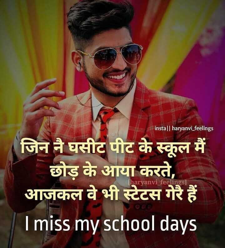 फोटू आले स्टेटस - insta | | haryanvi _ feelings haryanvi feelings ] जिन नै घसीट पीट के स्कूल मैं | छोड़ के आया करते , आजकल वे भी स्टेटस गेरै हैं । I miss my school days - ShareChat