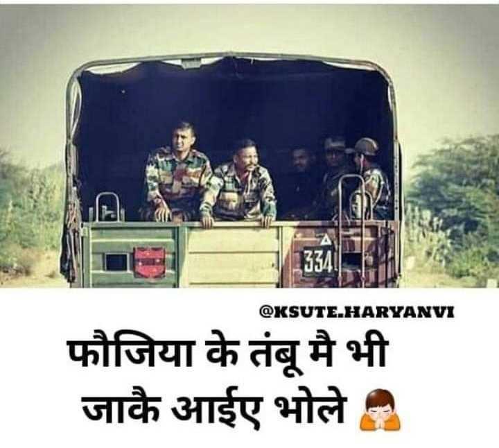 फोटू आले स्टेटस - @ KSUTE . HARYANVI फौजिया के तंबू मै भी जाकै आईए भोले - ShareChat