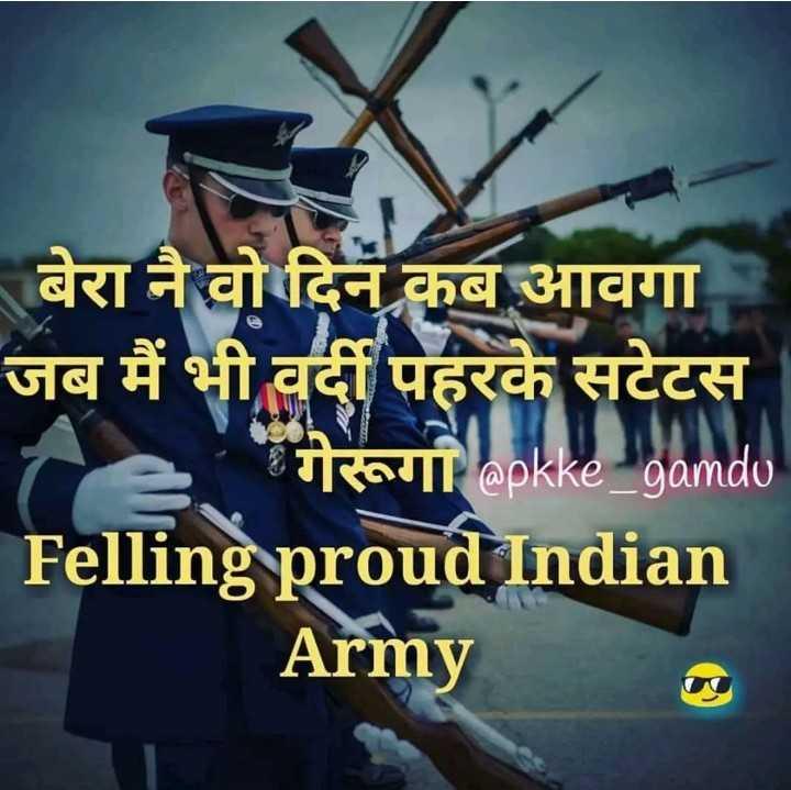 फोटू आले स्टेटस -   बेरा नै वो दिन कब आवगा । जब मैं भी वर्दी पहरके सटेटस ou apkke gamdu Felling proud Indian Army - ShareChat