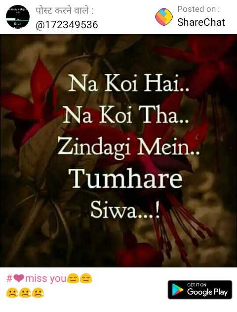 📷 फोटोग्राफी - पोस्ट करने वाले : @ 172349536 Posted on : ShareChat Na Koi Hai . . Na Koi Tha . . Zindagi Mein . . Tumhare Siwa . . . ! # miss you GET IT ON Google Play - ShareChat