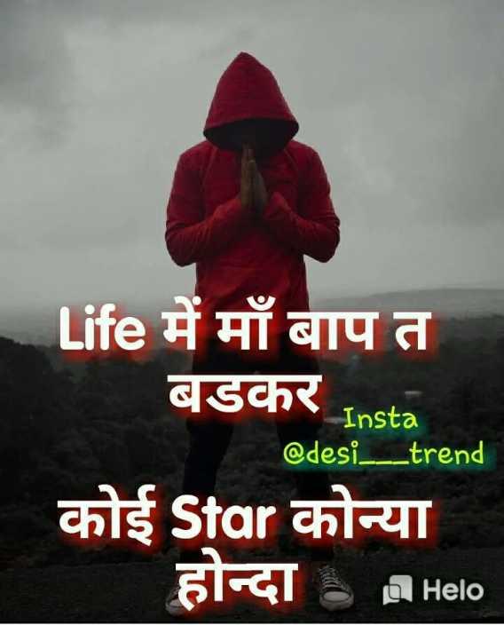 फोटो स्टेटस - Life में माँ बाप त बडकर Insta @ desi _ _ _ trend कोई Star कोन्या होन्दा - DHelo - ShareChat