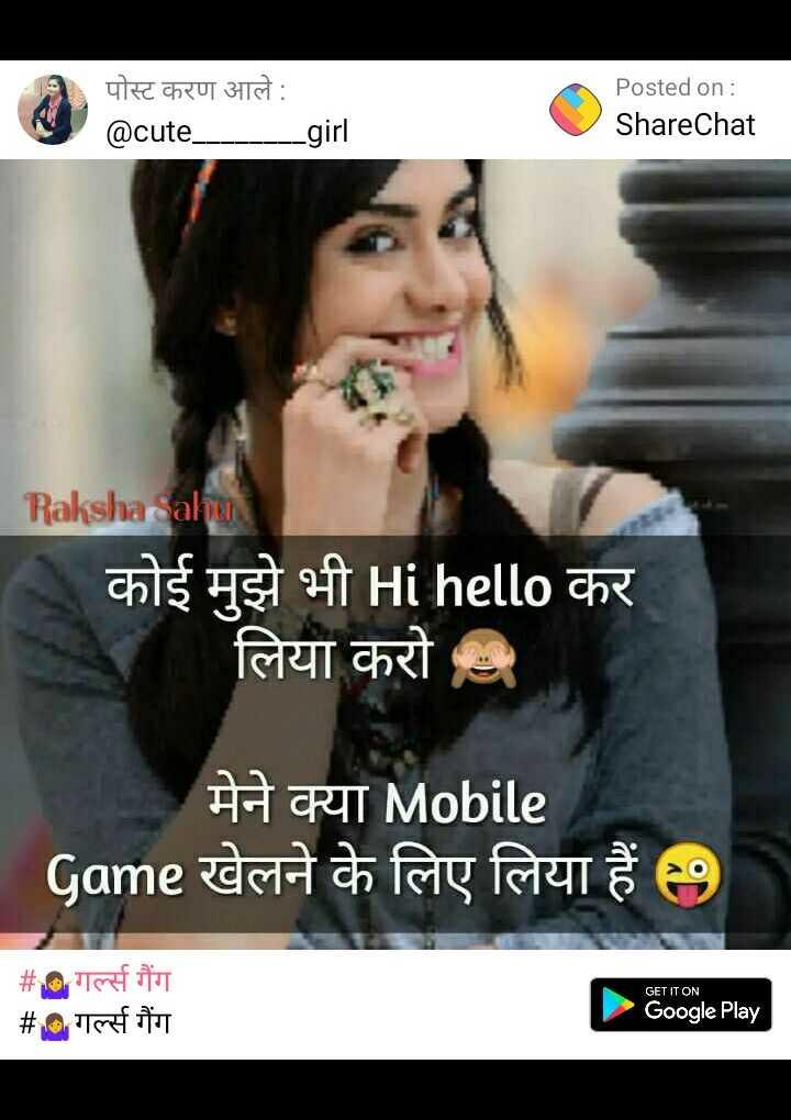 फोटो स्टेटस - पोस्ट करण आले : @ cute _ _ _ _ _ _ girl Posted on : ShareChat Raksha ahu कोई मुझे भी Hi hello कर लिया करो मेने क्या Mobile Game खेलने के लिए लिया हैं 6 GET IT ON _ _ # गर्ल्स गैंग # 0 गर्ल्स गैंग Google Play - ShareChat