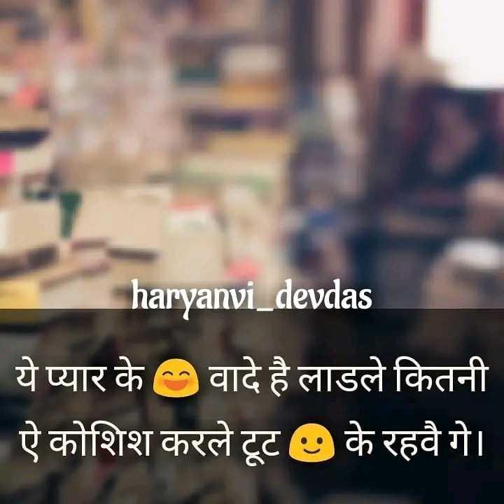 फोटो स्टेटस - haryanvi _ devdas ये प्यार के 9 वादे है लाडले कितनी ऐ कोशिश करले टूट 9 के रहवैगे । - ShareChat