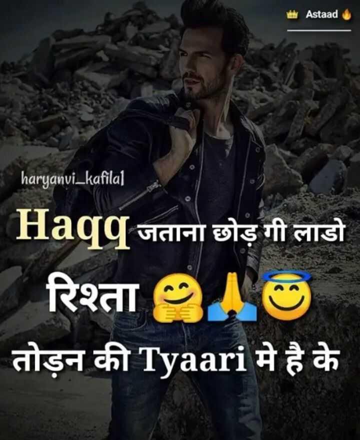 🙂 फोटो स्टेटस - Astaad haryanvi _ kafilal Haqq जताना छोड़ गी लाडो Real @ A तोड़न की Tyaari मे है के - ShareChat