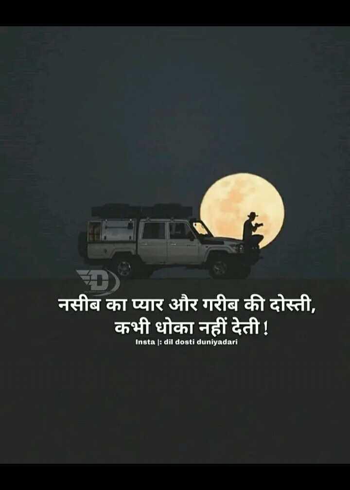 फोटो स्टेटस - नसीब का प्यार और गरीब की दोस्ती , कभी धोका नहीं देती ! Insta : dil dosti duniyadari - ShareChat
