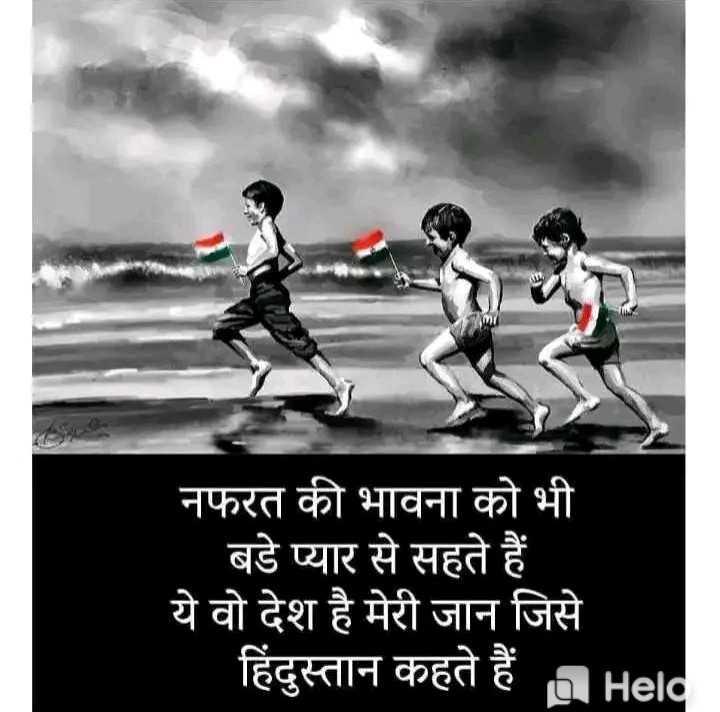 🖼 फोन की सबसे अच्छी फोटो 😊 - नफरत की भावना को भी बड़े प्यार से सहते हैं ये वो देश है मेरी जान जिसे हिंदुस्तान कहते हैं Held - ShareChat