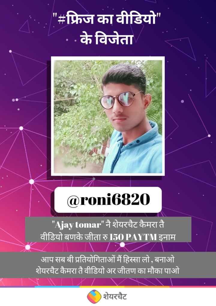 👉🏼फ्रिज का वीडियो - = फ्रिज का वीडियो . . के विजेता @ roni6820 Ajay tomar नै शेयरचैट कैमरा तै वीडियो बणके जीता रु 150 PAYTM इनाम आप सब बी प्रतियोगिताओं में हिस्सा लो , बनाओ शेयरचैट कैमरा तै वीडियो अर जीतण का मौका पाओ शेयरचैट - ShareChat