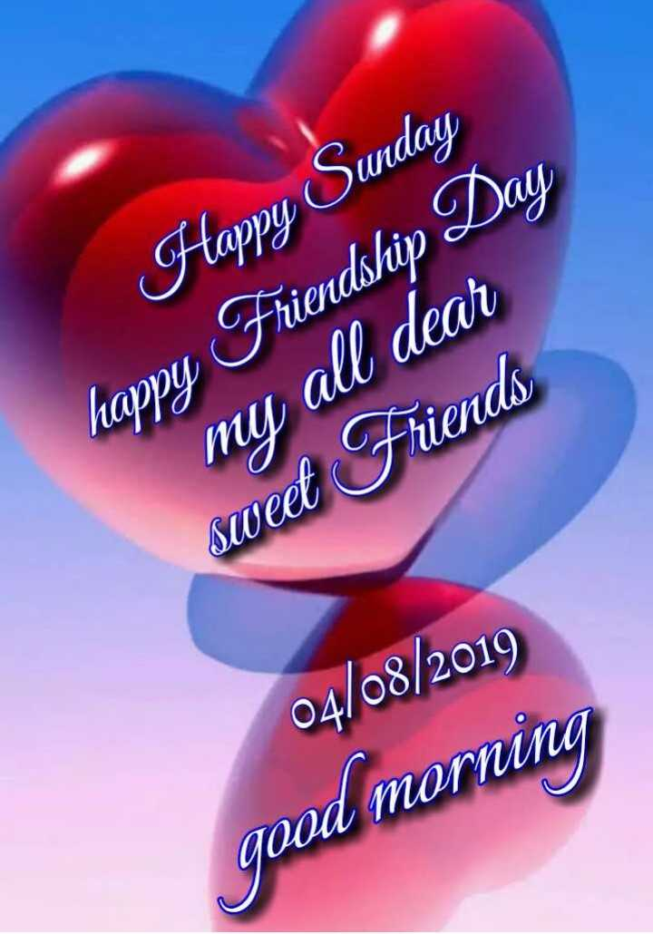 🤣 फ्रेंडशिप जोक्स - Happy Sunday Friendship Day happy my all dear Friends sweet 04 / 08 / 2019 good morning - ShareChat