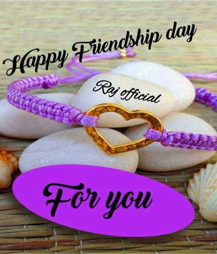 👫 फ्रेंडशिप डे - Happy Piendship day Raj official For you - ShareChat