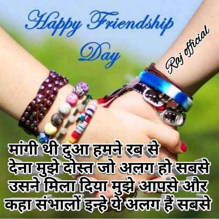 👫 फ्रेंडशिप डे - Happy Friendship Day Raj official मांगी थी दुआ हमने रब से देना मुझे दोस्त जो अलग हो सबसे उसने मिदिया मुझे आपसे और कहा संभालीं इन्हे अलग हैं सबसे - ShareChat