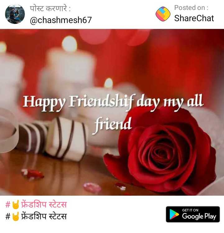 💟 फ्रेंडशिप बॅनर - पोस्ट करणारे : @ chashmesh67 Posted on : ShareChat Happy Friendshif day my all friend M # # The RCH sta RCH GET IT ON Google Play - ShareChat