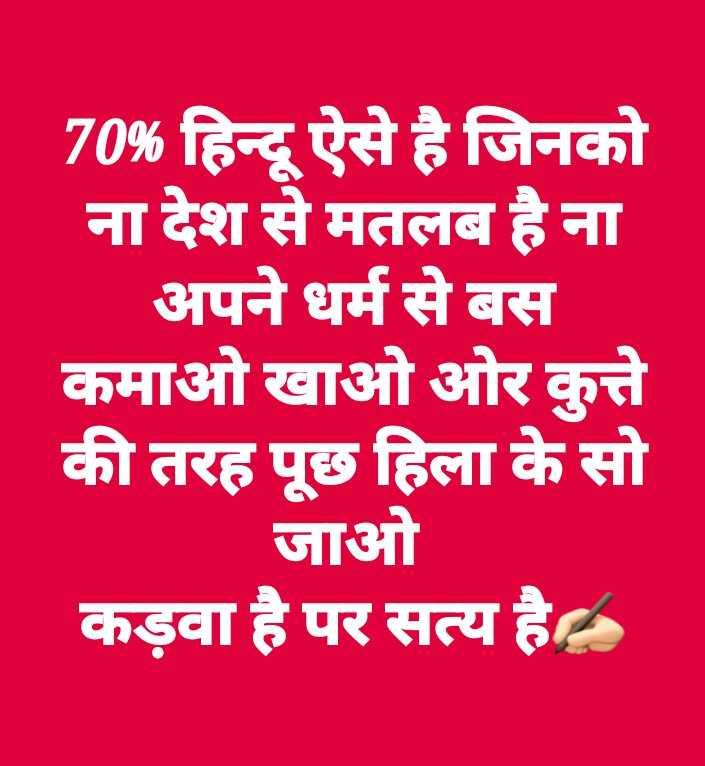 🔥बंगाल की राजनीति - 70 % हिन्दू ऐसे है जिनको ना देश से मतलब है ना _ _ _ _ अपने धर्म से बस कमाओ खाओ ओर कुत्ते की तरह पूछ हिला के सो जाओ कड़वा है पर सत्य है - ShareChat