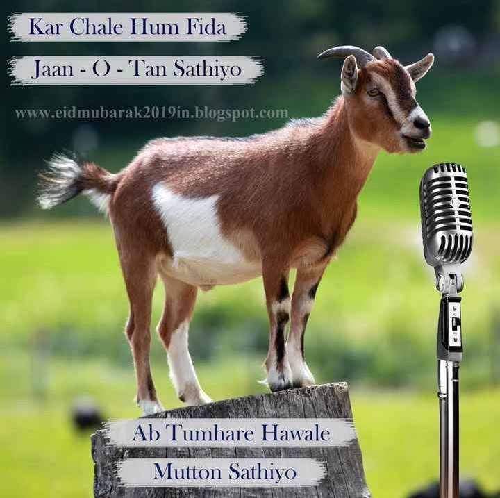 😃😃बकरा ईद जोक्स 😃😃 - Kar Chale Hum Fida Jaan - O - Tan Sathiyo www . eidmubarak2019in . blogspot . com ETITI Ab Tumhare Hawale Mutton Sathiyo - ShareChat