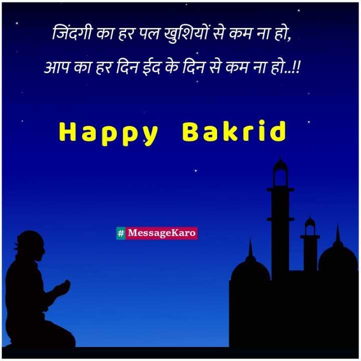 बकरी ईद - जिंदगी का हर पल खुशियों से कम ना हो , आप का हर दिन ईद के दिन से कम ना हो . ! ! Happy Bakrid # MessageKaro - ShareChat