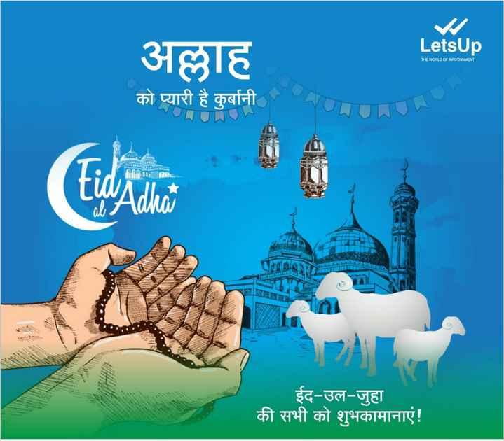 बकरी ईद - LetsUp अल्लाह THE WORLD OF INFOTAINMENT को प्यारी है कुर्बानी - MAANEMA Saunfail tosne S ईद - उल - जुहा की सभी को शुभकामानाएं ! - ShareChat