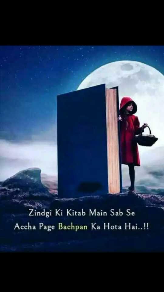 बचपन की यादें - Zindgi Ki Kitab Main Sab Se Accha Page Bachpan Ka Hota Hai . . ! ! - ShareChat