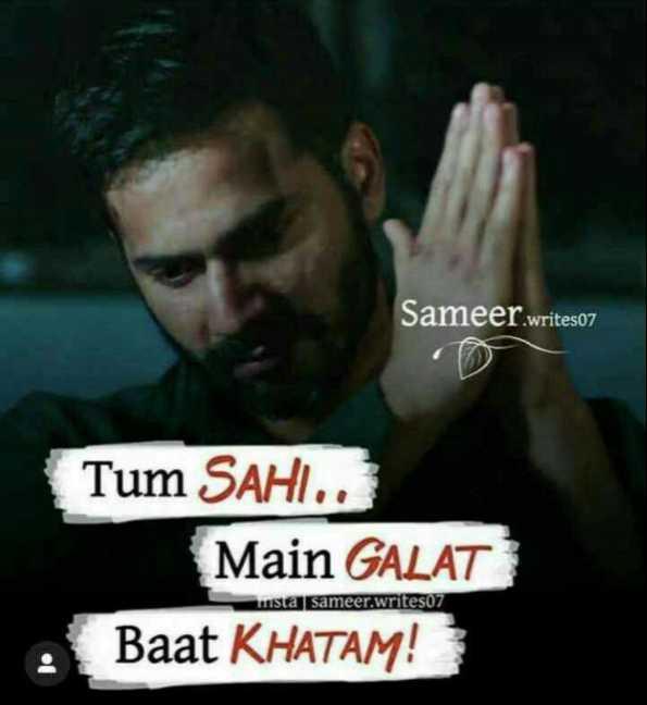 👧 बच्चों का संसार - Sameer . writes07 Tum SAHI . Main GALAT Baat KHATAM ! musta sameer . writes07 - ShareChat