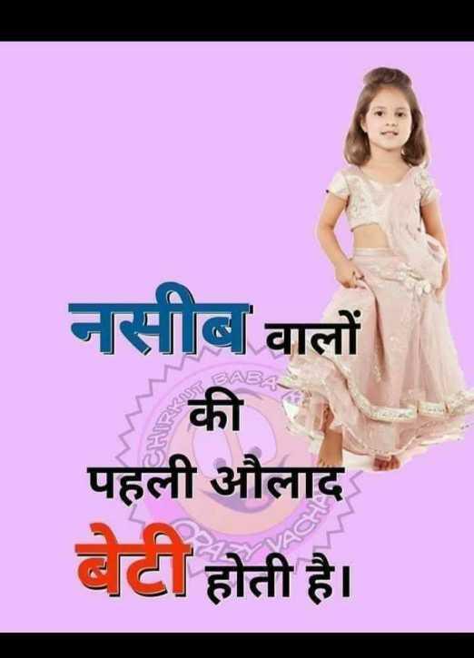 👧 बच्चों का संसार - BABAN नसीब वालों है की पहली औलाद बेटी होती है । - ShareChat