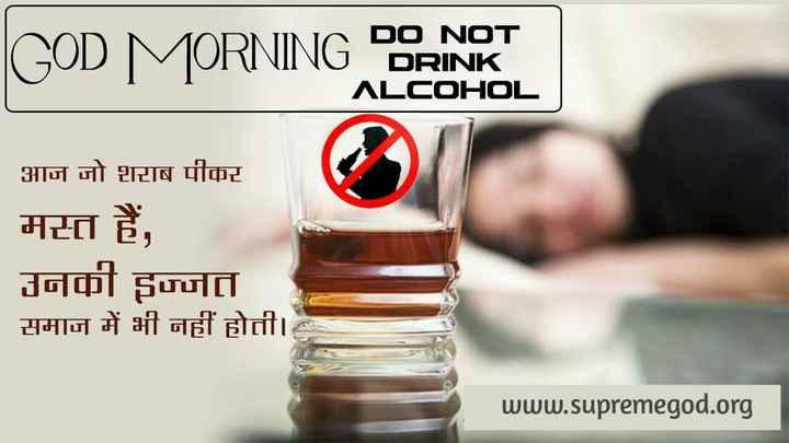 🎬 बच्चों के वीडियो - IGOD MORNING DRINK DO NOT DRINK ALCOHOL आज जो शराब पीकर मस्त हैं , dলকী guruার । समाज में भी नहीं होती । www . supremegod . org - ShareChat